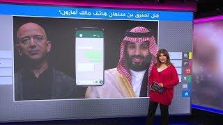 هل قرصن محمد بن سلمان هاتف أغنى رجل في العالم برسالة واتساب خبيثة؟