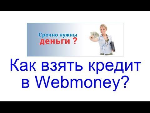 Как взять кредит в Webmoney?
