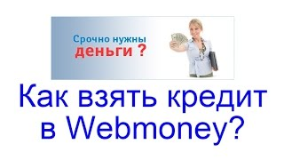 видео кредит webmoney