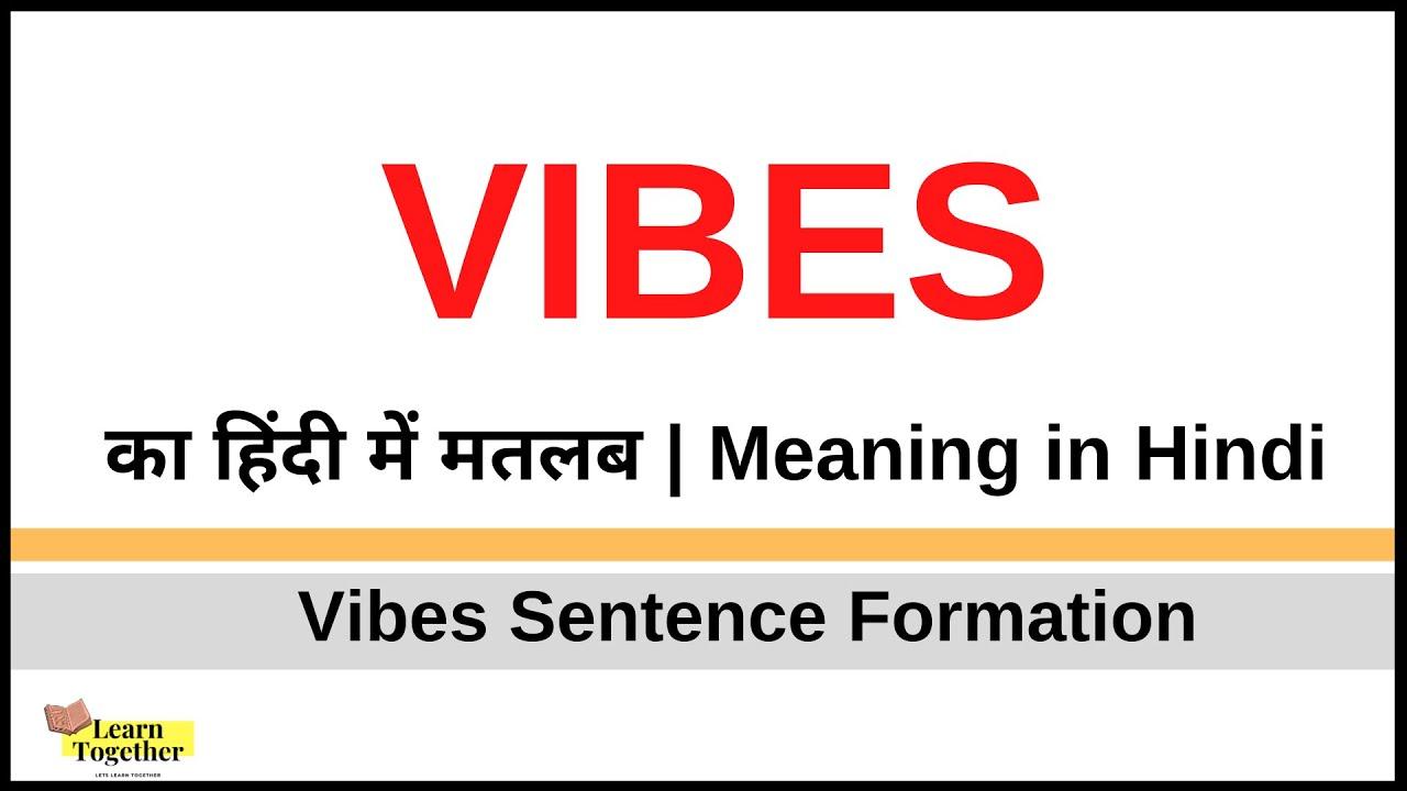 Vibes Meaning in Hindi   Vibes kya hota hai   Vibes ka hindi me matlab