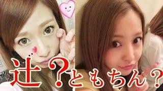 チャンネル登録お願いします!→http://urx.nu/cH9k 元モーニング娘の辻...