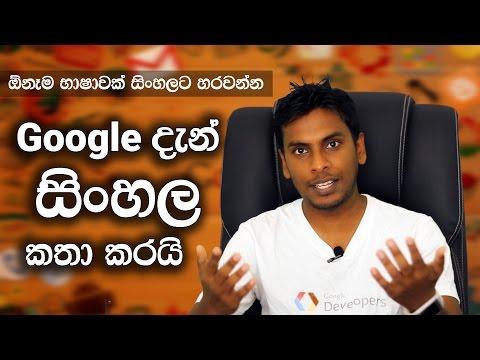 Google Translate Speak Sinhala and the future of the Google