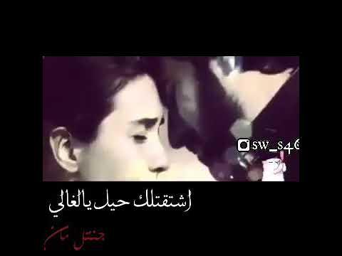اشتقتلك حيل يالغالي اصيل ابو بكر حالات واتس اب اغاني قديمة Youtube