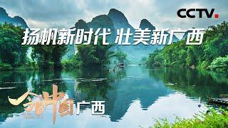 秀美的桂林山水,热闹的龙舟赛,火遍全国的螺蛳粉,感受广西发展…