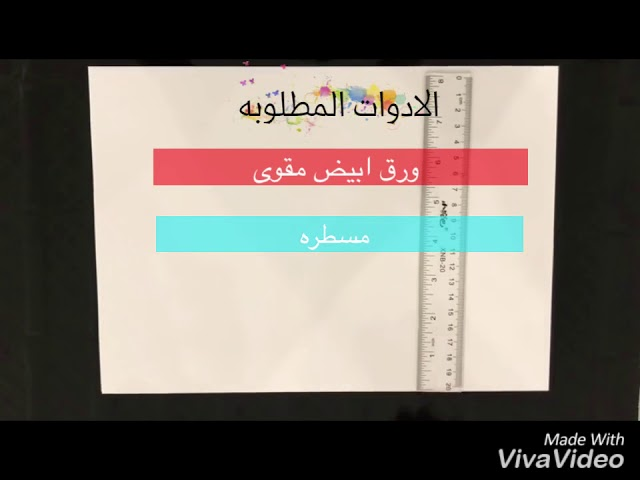 المفهوم البسيط للخط (المستقيم والمنحني ) للصف الاول