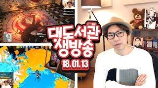 대도서관 LIVE] 히트맨 한정 타겟이! / 스플래툰2 페스티발이닷! 쩔어! 1/13(토) 헤헷! GAME 생방송