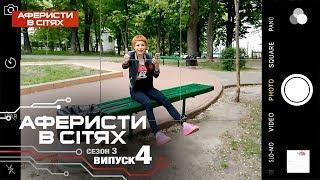 Аферисты в сетях - Выпуск 4 - Сезон 3 - 23.02.2018