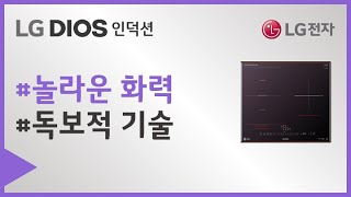 LG DIOS 인덕션 전기레인지 - 전기레인지 사용법(…