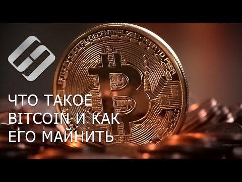 Что такое Bitcoin, как его добывать (mining) и какие биткоин кошельки использовать 💰⛏️💻