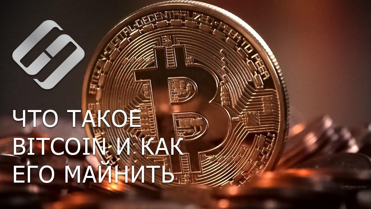 Что такое Bitcoin, как его добывать (mining) и какие ...