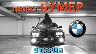 Проект БУМЕР Восстановление BMW E38 740iL Часть 9 Затянувшийся ремонт(тут можно донатить на проекты и оборудование для сьемок: ✓ http://www.donationalerts.ru/r/igorigorevich ✓ Yandex кошелек: 410011000811215..., 2016-07-07T01:26:11.000Z)