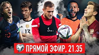 Беларусь Чехия Словения Россия Северная Македония Германия Квалификация ЧМ 2022 LIVE