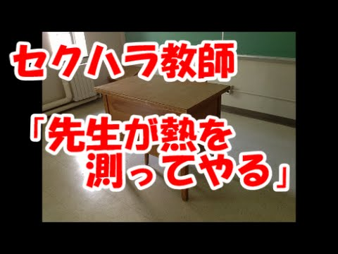 【メシウマ】セクハラが酷い数学教師!体調不良の女子生徒に「よし、先生が熱を測ってやる」【スカッと・武勇伝・ざまぁ】