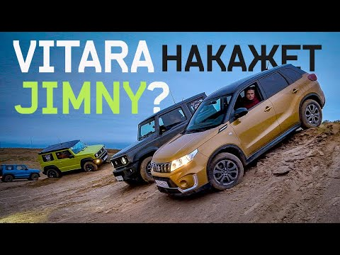 Витара Накажет ДЖИМНИ? Оффроад Suzuki Vitara против Jimny 2019 Тест Драйв Бурцева