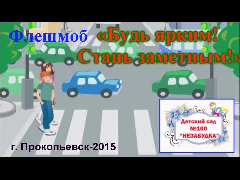 Танцевальный флешмоб Будь ярким Стань заметным ДС100 Прокопьевск