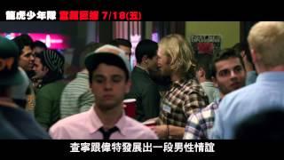 導演:克里斯米勒演員:查寧泰坦、喬納希爾片型:動作/喜劇劇情: 兩個...