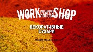 ZooM's Workshop - Декоративные сухари