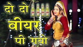 पुरे राजस्थान मे DJ पर तहलका मचा दिया ये#दो दो बियर पी गायो गाना मैना के डान्स ने पागल कर दिया सबको