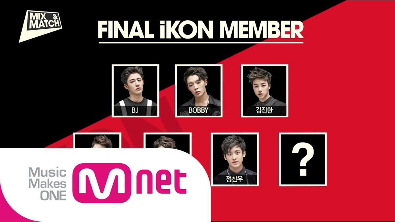 mnet mix match ep 09 yg의 새로운 그룹 ikon의 최종멤버는 youtube