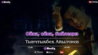 Тынчтыкбек Айылчиев - Ойна, ойна, бийлеңиз