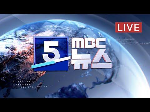검찰, 이재용 삼성전자 부회장 구속영장 청구  - [LIVE] MBC 5시뉴스 2020년 06월 04일