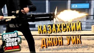 GTA Online | КАЗАХСКИЙ ДЖОН УИК