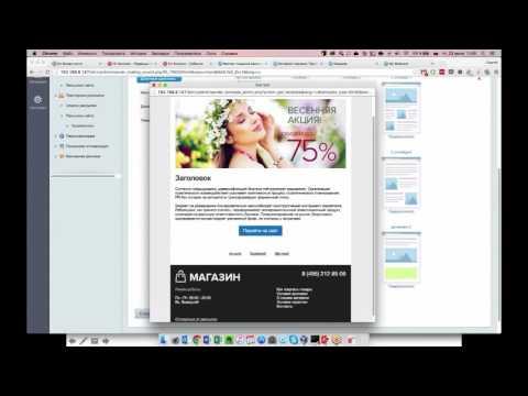 E-mail-маркетинг в 1С-Битрикс. Рассылки