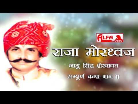 Raja Mordhwaj Katha (Part II) by Nathu Singh Shekhawat | Rajasthani Katha
