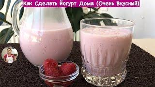 видео Как приготовить йогурт в домашних условиях – 5 пошаговых рецептов