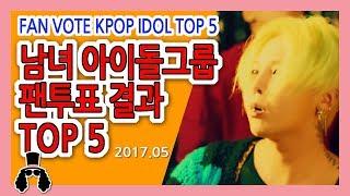 남녀 아이돌 그룹 팬투표 순위 TOP 5 (2017년 5월) ♥ Fan Vote KPOP IDOL Group…