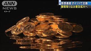 仮想通貨をポイントで交換 顧客拡大へ新サービス(19/08/20)