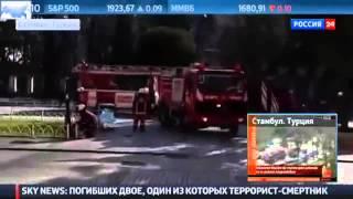 СМОТРИ ШОКИРУЮЩИЕ ВИДЕО! Теракт в Стамбуле Новости 12 01 2016 ТУРЦИЯ ИГИЛ