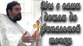 Проповедь в Великую Субботу. Протоиерей  Андрей Ткачёв.