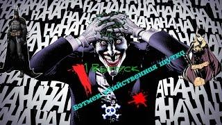 1 выпуск - Бэтмен убийственная шутка.