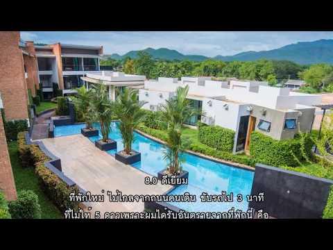 รีวิว - บีทู แม่ฮ่องสอน พรีเมียร์ โฮเต็ล (B2 Mae Hong Son Premier Hotel) @ แม่ฮ่องสอน.mp4
