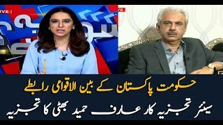 Arif Hameed Bhatti's analysis over Pakistan's int'l contacts