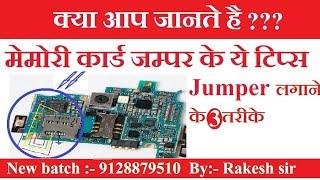 मेमोरी कार्ड की मरम्मत कैसे करें memory card not working hindi memory card jumper kese kare