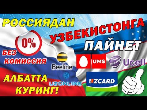 ЭНГ ЗУР БЕЗ КОМИССИЯ УЗБЕКИСТОНГА ПУЛ ЮБОРИШ...