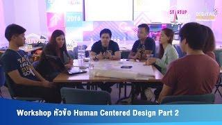 Workshop หัวข้อ Human Centered Design Part 2