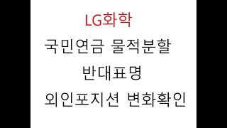 LG화학   물적분할   국민연금 반대!!