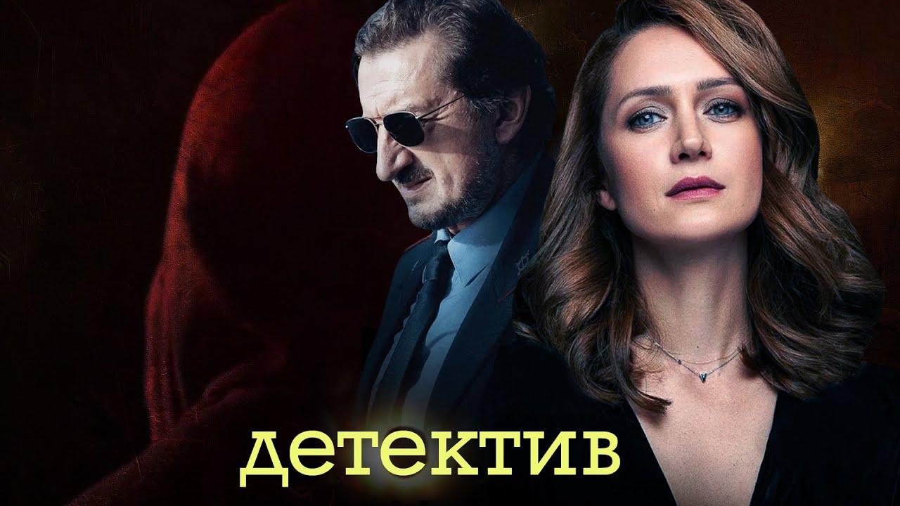 ВИКТОРИЯ ИСАКОВА В ТАИНСТВЕННОМ ДЕТЕКТИВЕ  Инквизитор  Русский детектив  Премьера HD