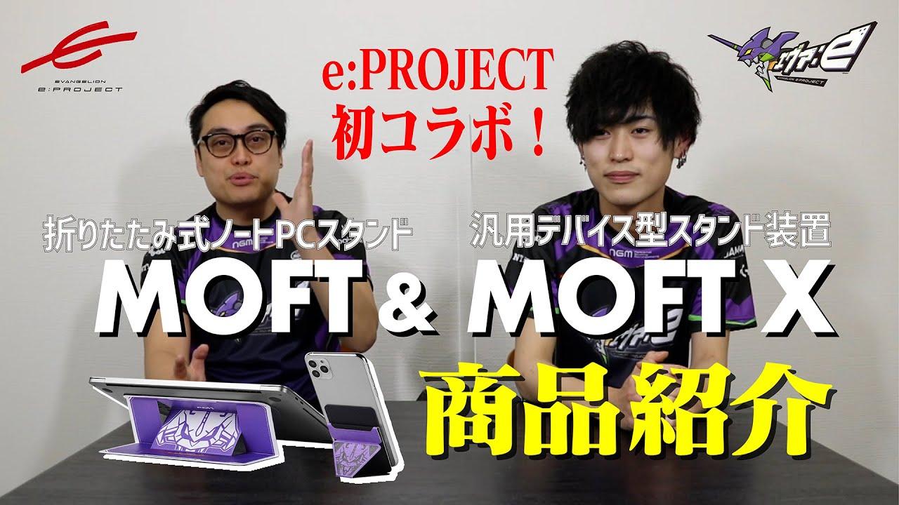 【エヴァ:e】e:PROJECT初!コラボ商品「MOFT」&「MOFT X」商品紹介【EVANGELION e:PROJECT】