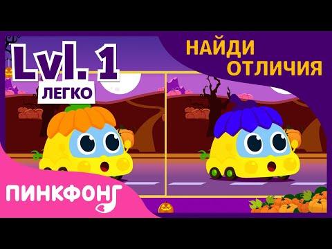 Найди Отличия! | Легко | Игры Хэллоуин | Песни про Машины | Пинкфонг Песни для Детей