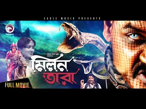 Bangla Movie | MILON TARA | Nasrin, Ahmed Sharif | Exclusive New Release  [2017]