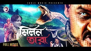 Bangla Movie | MILON TARA | Nasrin, Ahmed Sharif | Exclusive New Release  [2017]