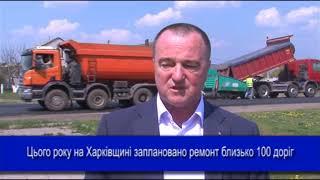 У 2019 році заплановано ремонт 100 доріг Харківщини