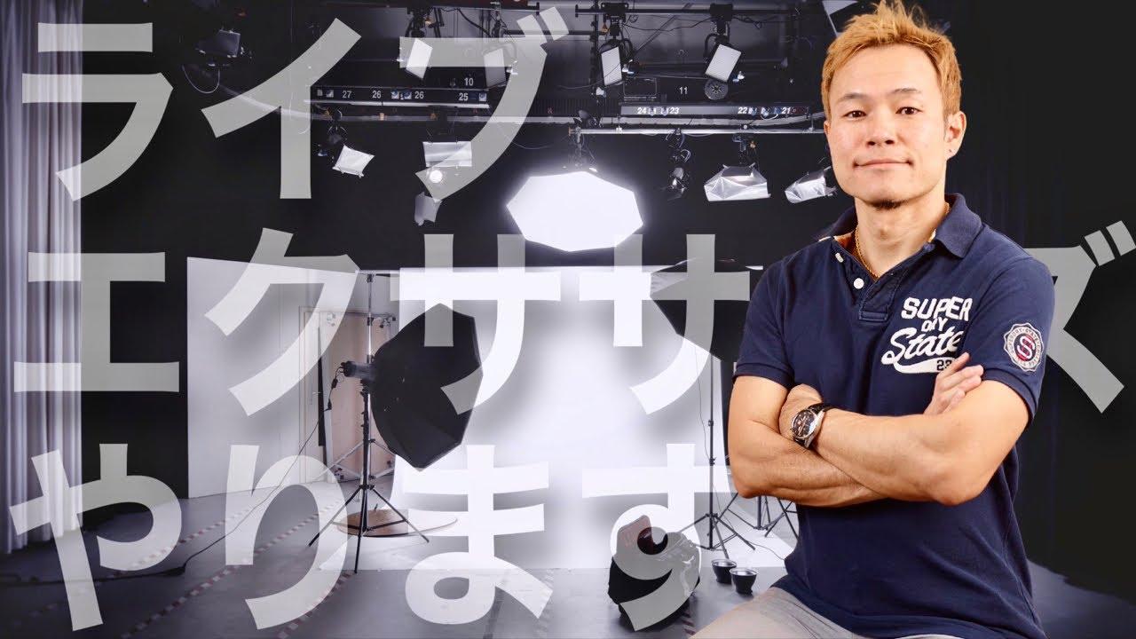 Shoji 式エクササイズライブ・2日目
