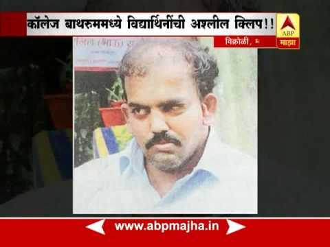 मुंबई : कॉलेजच्या बाथरुमध्ये विद्यार्थिंनीचे व्हिडीओ शूट, शिपायाला अटक
