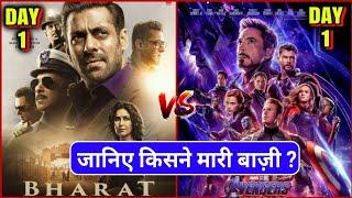 Bharat 1st Day Box Office Collection, Bharat Box Office Collection Day 1,Salman Khan, Katrina Kaif