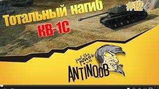 КВ-1С [ТТ Легенда 6го лвл] Тотальный нагиб World of Tanks (wot) #12(Заработать золото: https://www.youtube.com/watch?v=Chd1rpcWVD0 Моя сборка модов: ..., 2014-06-16T11:00:04.000Z)